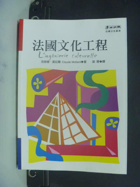 【書寶二手書T2/大學社科_GOT】法國文化工程_梁蓉, 克勞德.