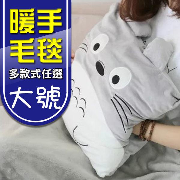 創意 情人禮 抱枕 卡通 情人節 萬用毯 暖手 被毯 三合一空調毛毯 午睡 空調毯 情侶【B9090】