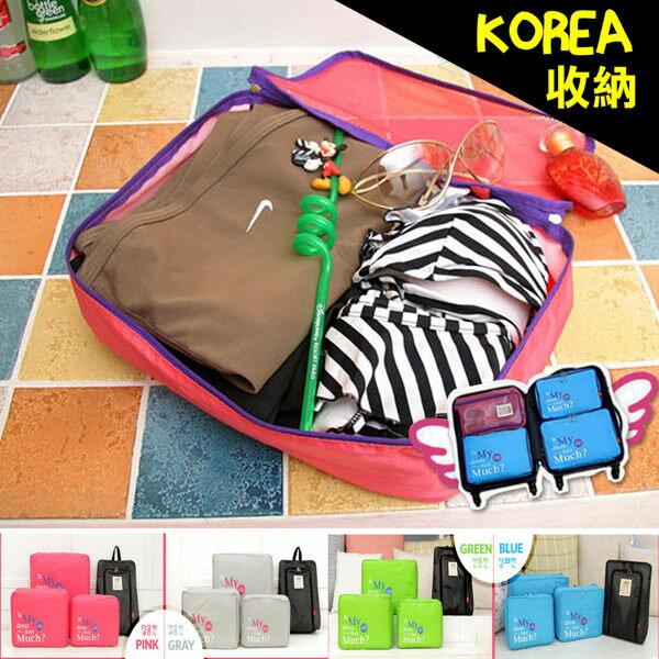 ego:旅行收納袋三件組韓版衣物整理袋旅行收納包套