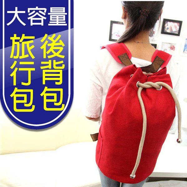 單肩背包 雙肩背包 帆布 水桶包 運動包 休閒包 後背包