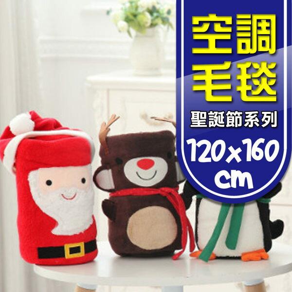 ego:創意聖誕節空調毯聖誕交換禮物珊瑚絨嬰兒毯午睡毯聖誕老公公毛毯被毯聖誕老人大號