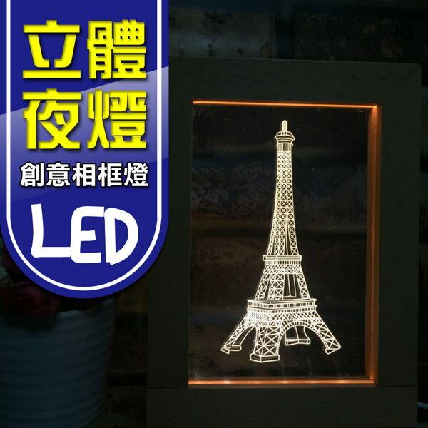 情人節 創意 聖誕節 聖誕禮物 小台燈 情人禮 質感 USB小夜燈 相框燈 LED 情侶