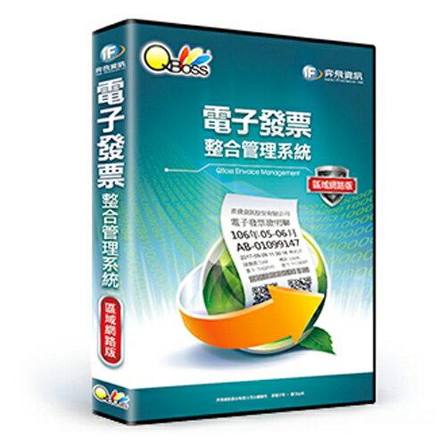 QBoss電子發票整合管理系統單機版
