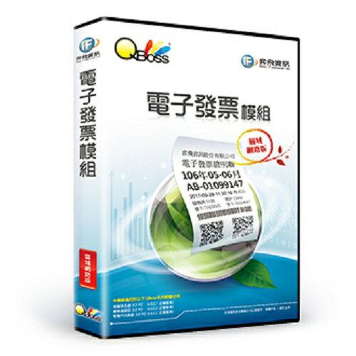 QBoss電子發票模組單機版(需搭配進銷存)