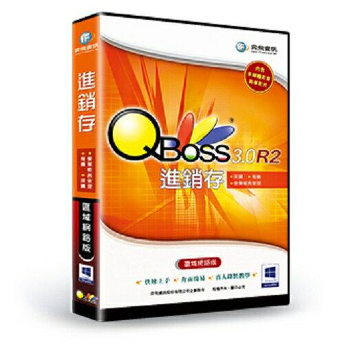 QBoss進銷存3.0R2【精裝版】