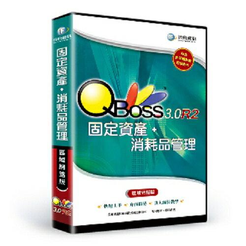 QBoss固定資產+消耗品3.0R2【單機版】