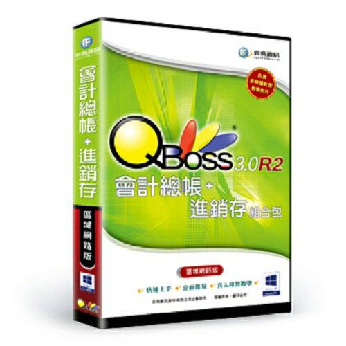 QBoss會計+進銷存組合包3.0R2【單機版】