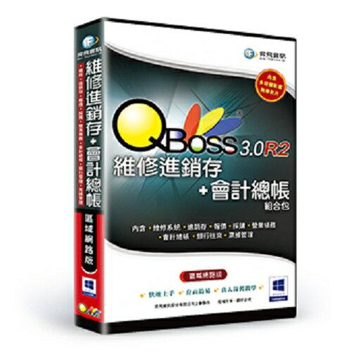 QBoss維修進銷存+會計組合包3.0R2【區域網路版】