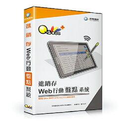 QBoss Web 行動盤點系統【固定資產】專用
