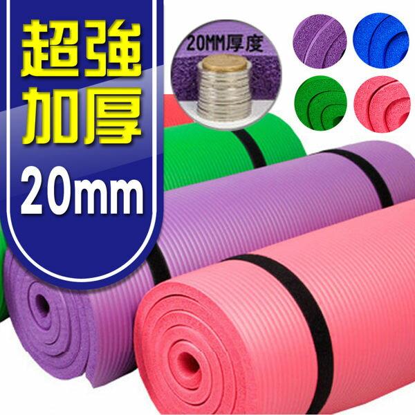 瑜珈墊 推薦 20mm 運動墊 防滑墊 瑜珈墊哪裡買 遊戲墊 揹袋 仰臥起坐 nbr