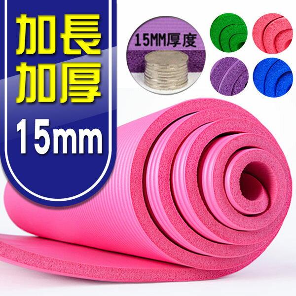 瑜珈墊 推薦 15mm 運動墊 防滑墊 瑜珈墊哪裡買 遊戲墊 揹袋 仰臥起坐 nbr