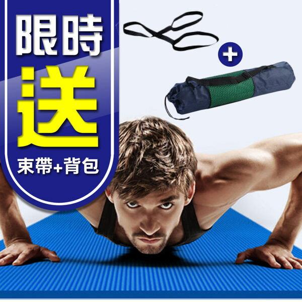瑜珈墊 推薦 瑜伽墊 8mm 運動墊 防滑墊 瑜珈墊哪裡買 遊戲墊 揹袋 仰臥起坐 nbr