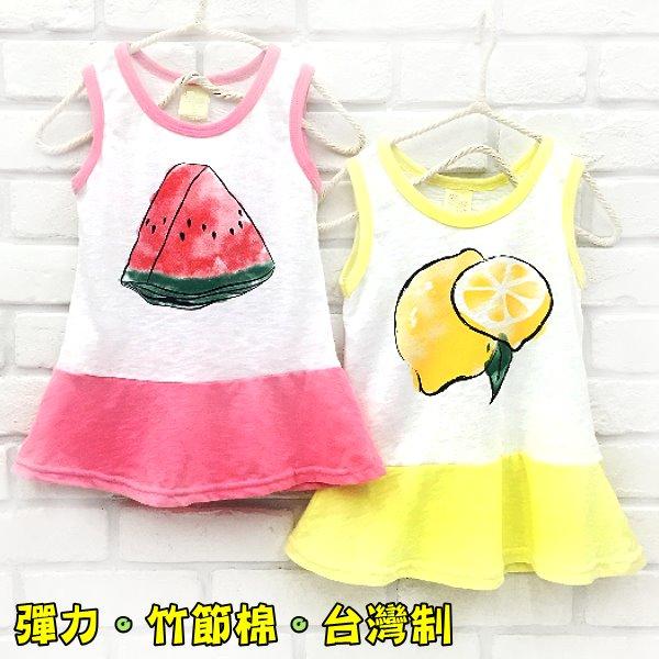 ~班比納 ~~ 製~彈力可愛配色西瓜 檸檬水果竹節棉背心洋裝~粉 黃~二色~BQ16052
