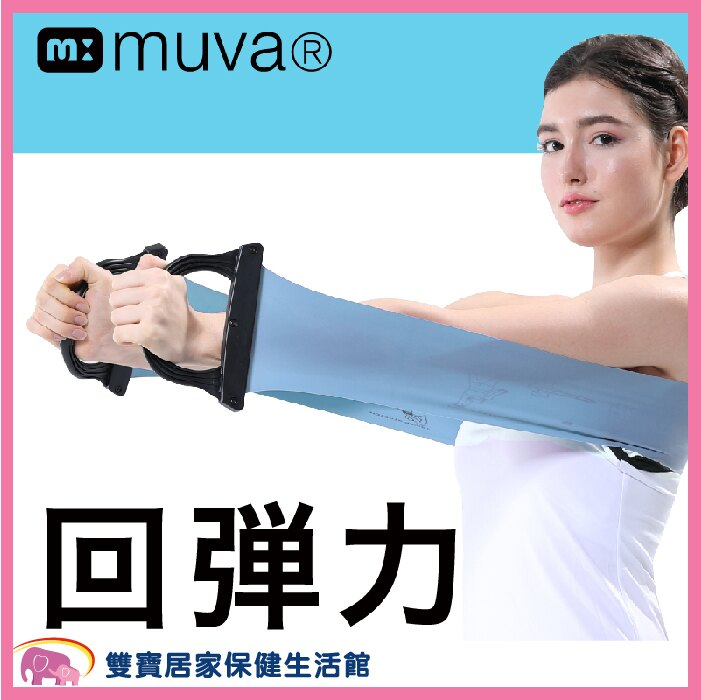 MUVA 聖旨到握把伸展帶 紫-中/藍-重 SA8ER08 PU/BL 拉力帶 彈力帶 阻力帶