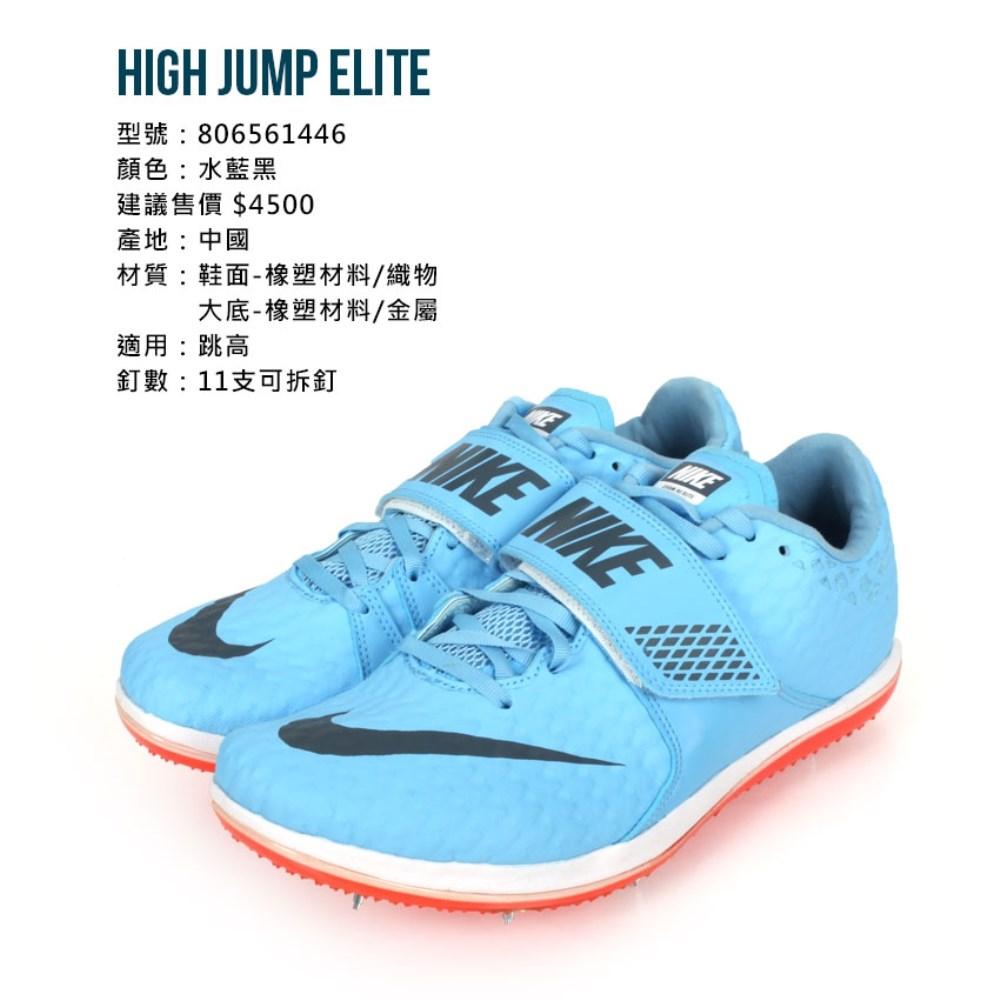 NIKE HIGH JUMP ELITE 男田徑釘鞋(跳高)(訓練「806561446」≡排汗專家≡