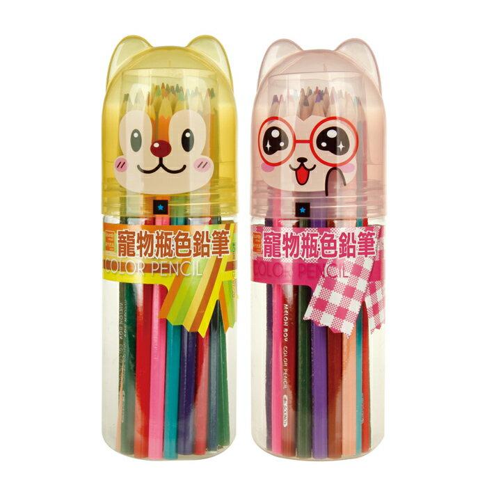 新全 189元 36色 寵物瓶色鉛筆 7JP061141