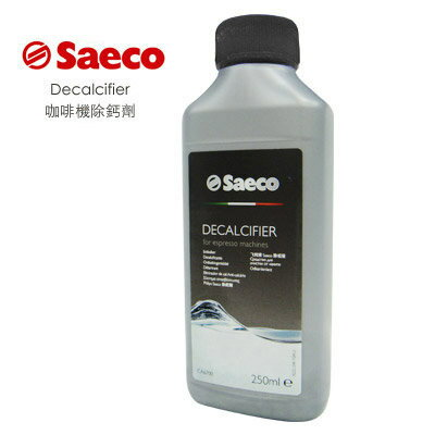 【Philips Saeco】Decalcifier / 咖啡機除鈣劑 / 250ml★1月限定全店699免運