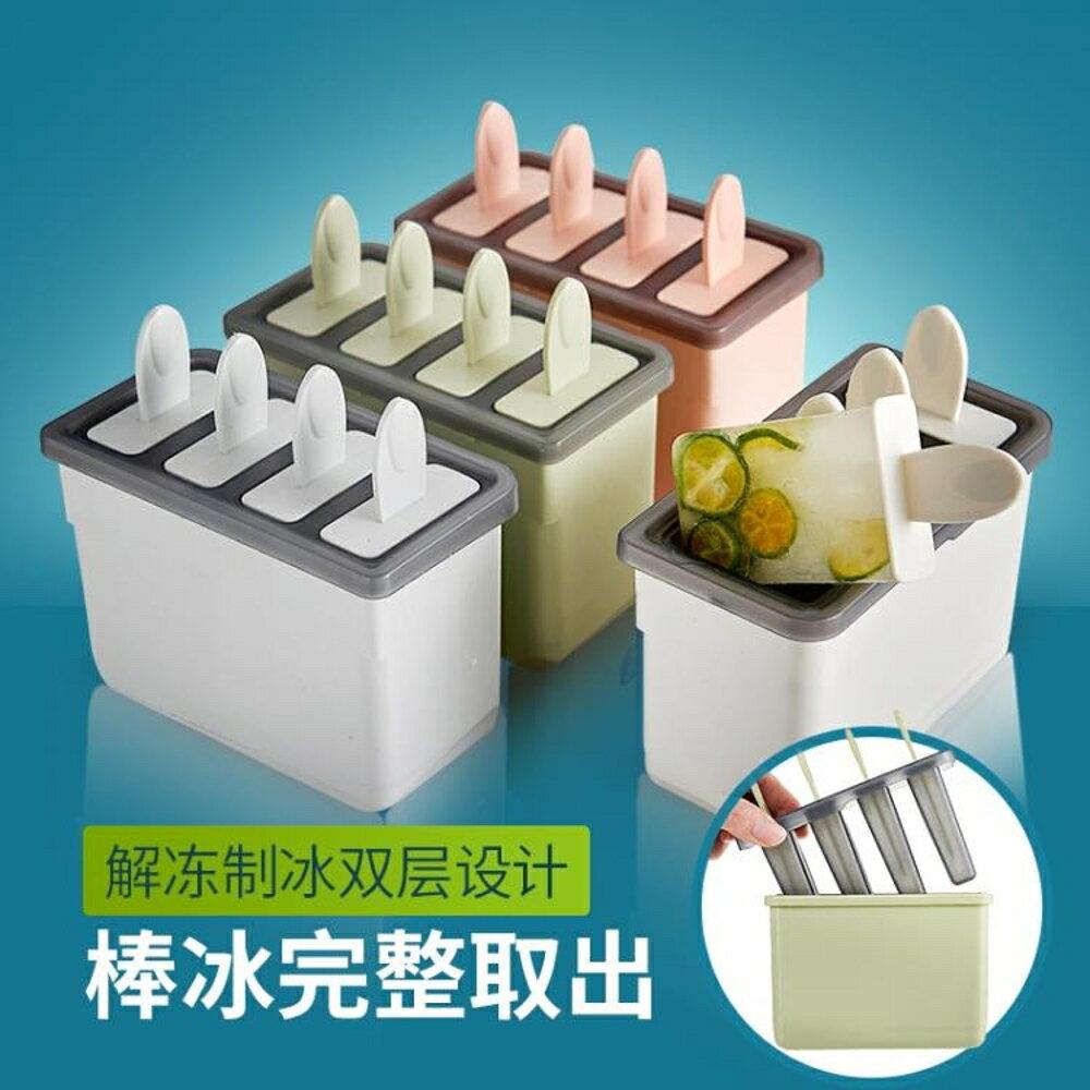 家用冰塊冰棍雪糕工模具凍冰棒冰糕冰格做冰淇淋模型自制DIY棒冰魔方數碼館 0