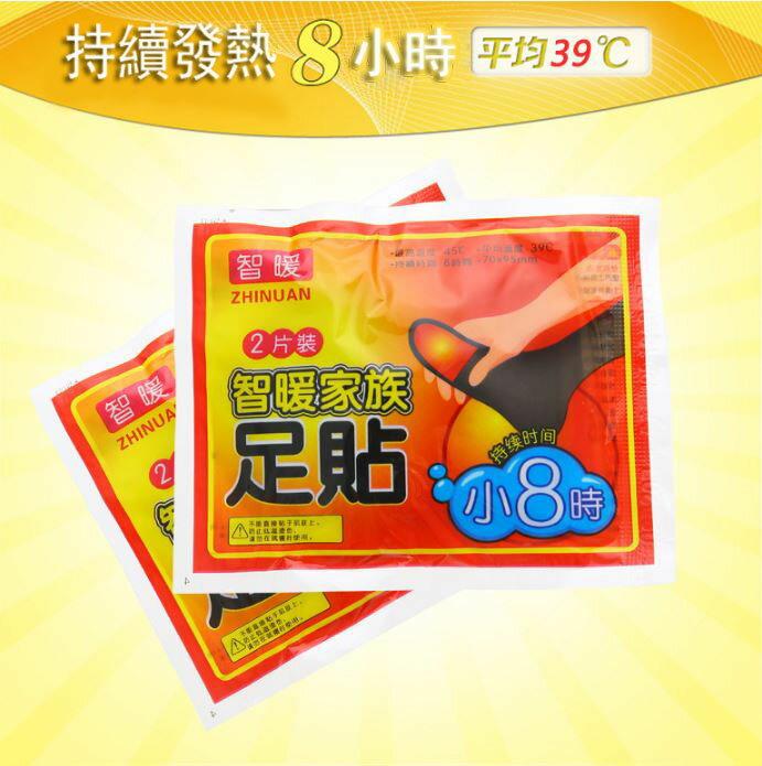 【省錢博士】  ★ 限時促銷 ★ 正品暖腳貼暖足貼暖寶寶貼(一包兩片) 6元
