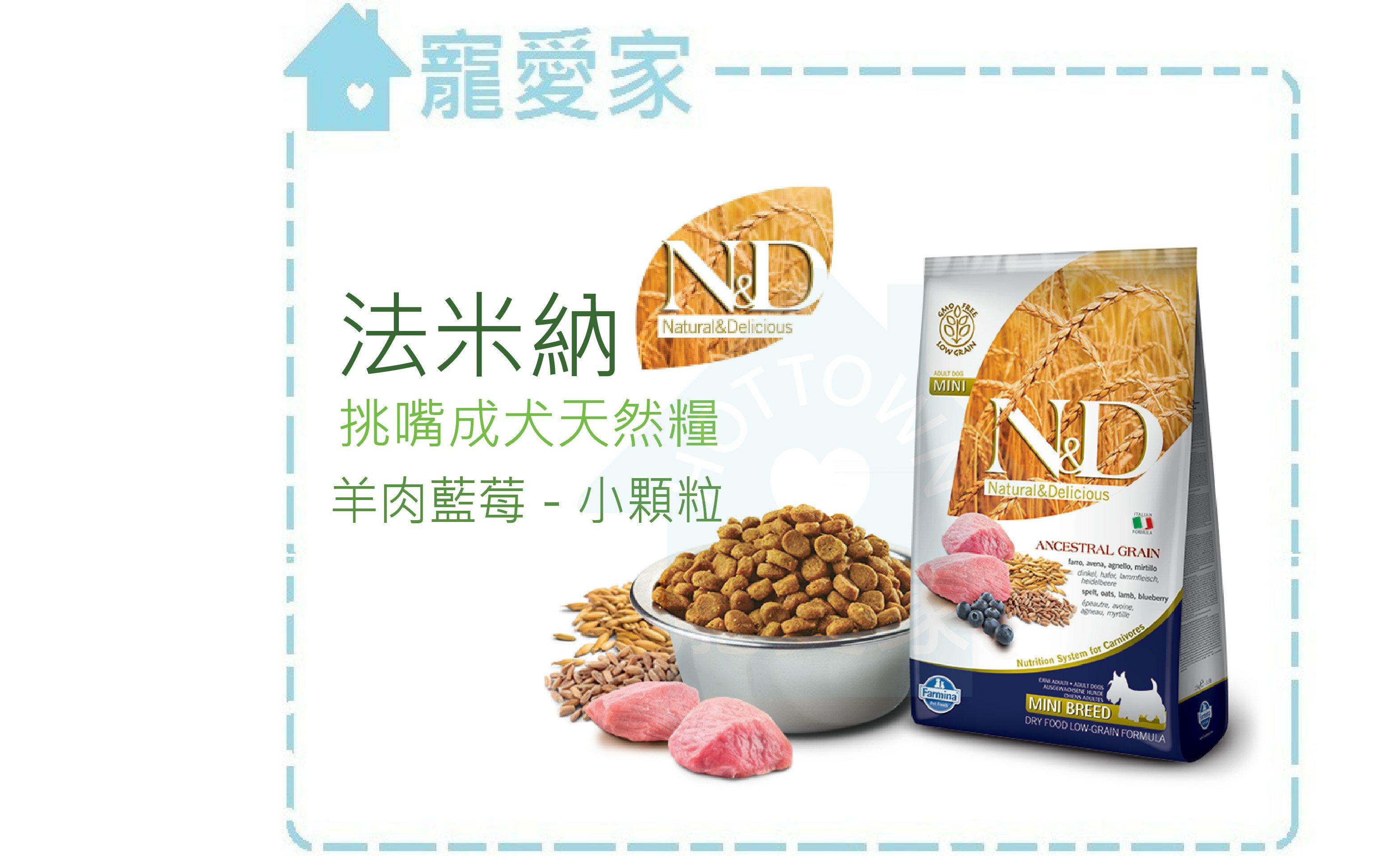 ☆寵愛家☆法米納 LD低穀系列天然狗糧 2.5kg