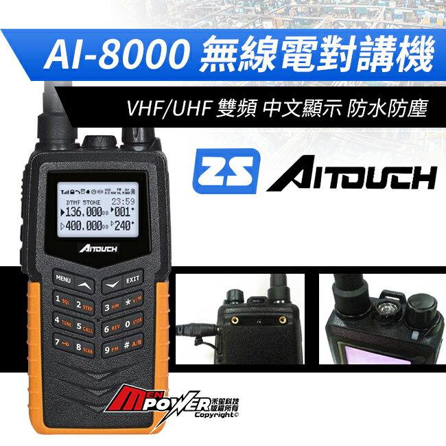 ~禾笙科技~  AITOUCH 10W AI~8000 IP66 防水防塵 雙頻 中文顯示