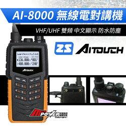 【禾笙科技】免運 AITOUCH 10W AI-8000 IP66 防水防塵 雙頻 中文顯示 無線電對講機