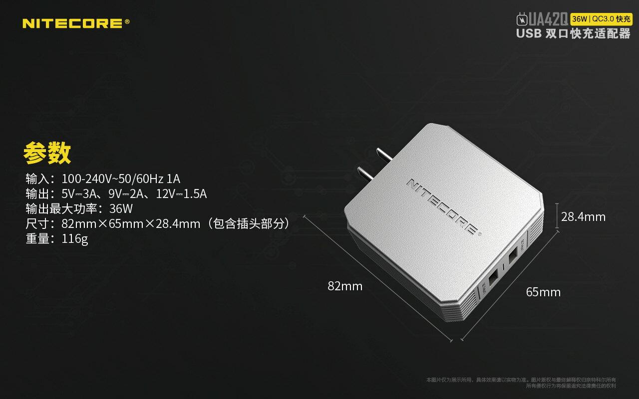 Nitecore UA42Q QC3.0快充 2 port USB 快速充電器 公司貨 最大36W USB電源供應器 9