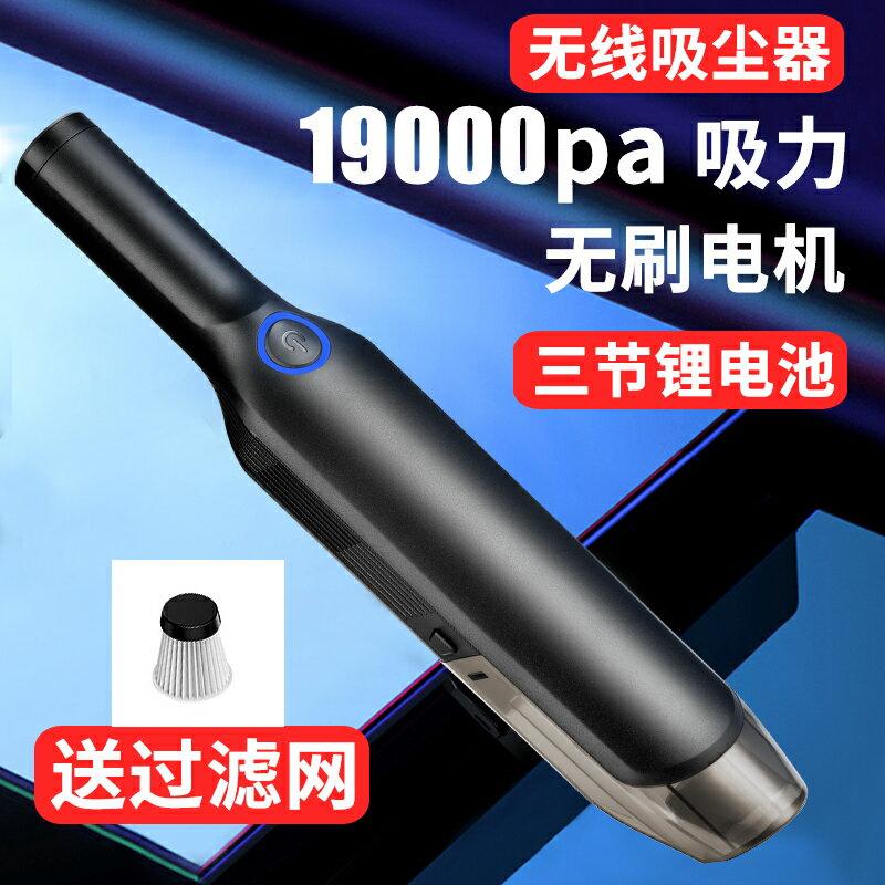 車載吸塵器 車載吸塵器無線充電大功率汽車內用家用兩用強力專用大吸力13000p【LM438】