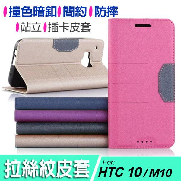 HTC One 10 拉絲紋撞色暗扣保護套 宏達電HTC 10 M10 支架 插卡 站立皮