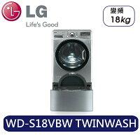 LG電子到LG | 18+2.5KG 上下雙能洗 (蒸洗脫烘) / WD-S18VCD TWINWASH
