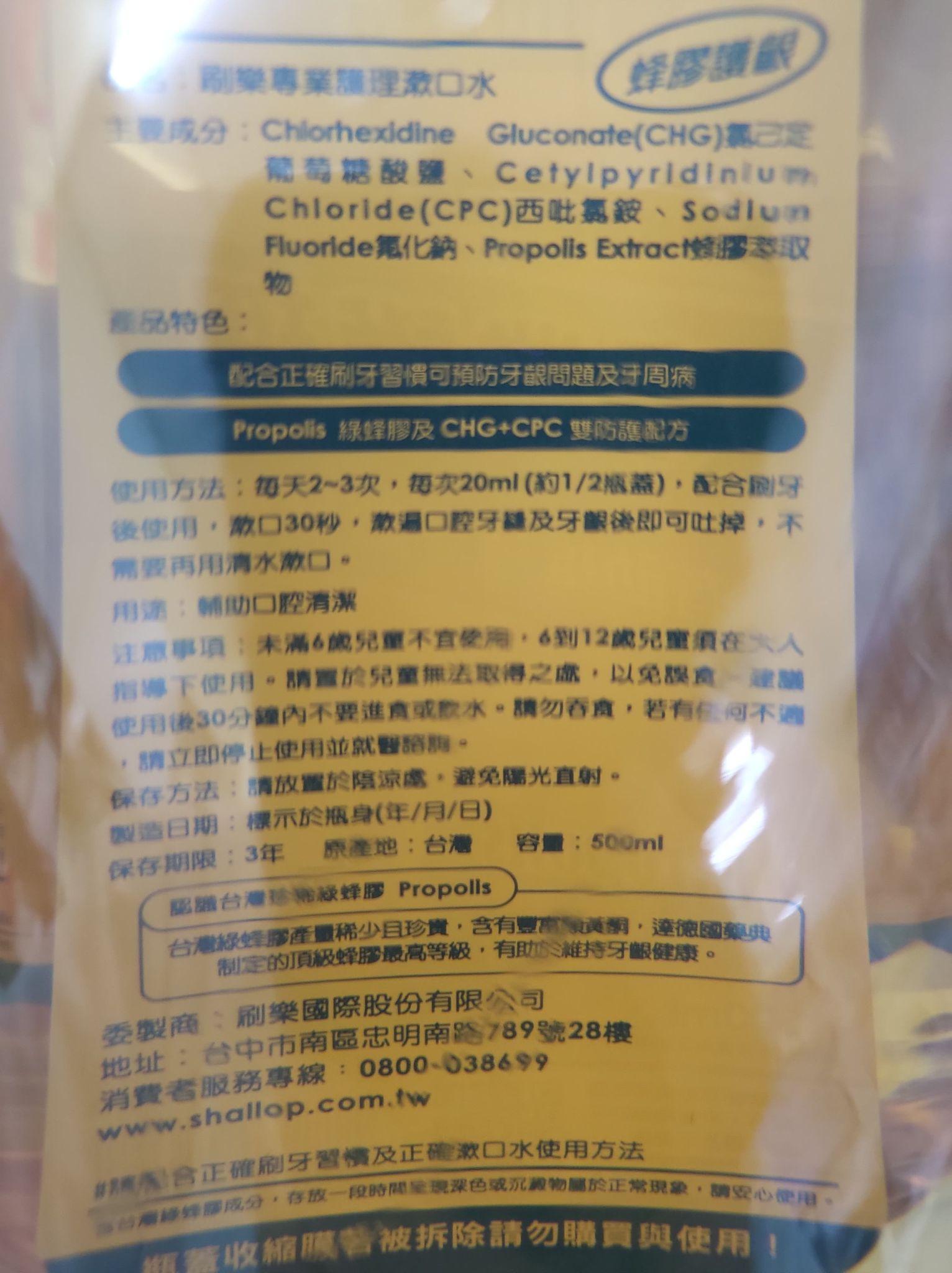 【憨吉小舖】【超值1+1兩入組】刷樂專業護理漱口水 蜂膠護齦500mLX2入組 頂級綠蜂膠萃取