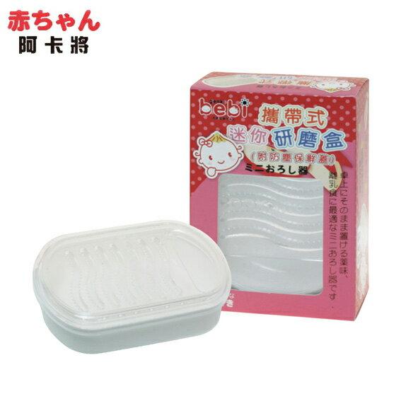 genki bebi 元氣寶寶 攜帶式迷你研磨盒