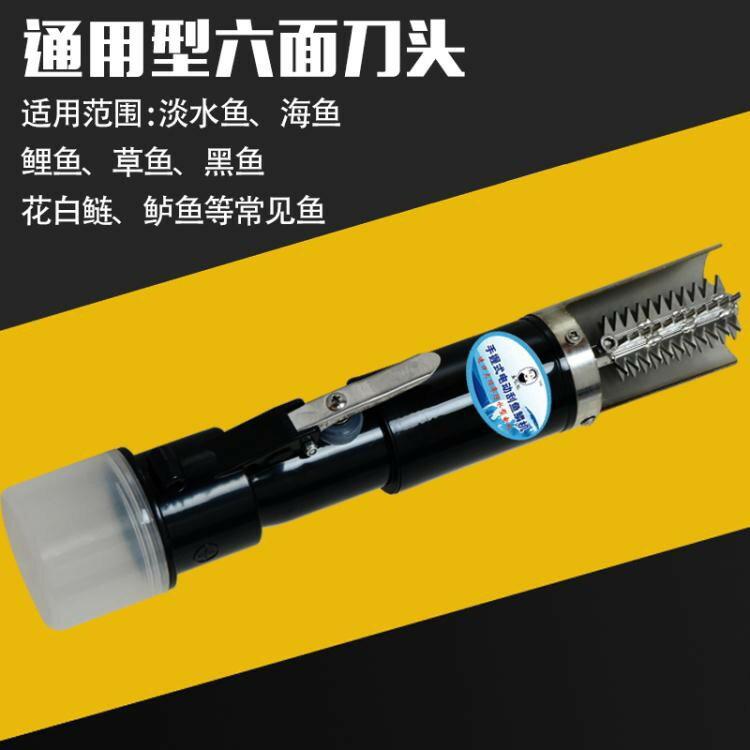 防水電動刮魚鱗機魚鱗刨全自動殺魚工具刮鱗器去魚鱗電動刮魚鱗器  ATF 0