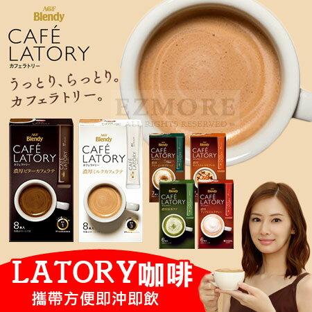 AGF CAFE LATORY咖啡 拿鐵 即溶咖啡 隨身包~N101616~