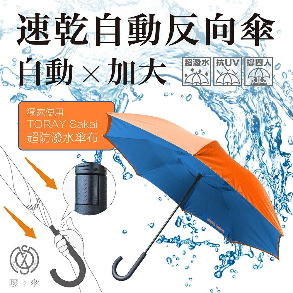 日本東麗酒伊超潑水布 速乾自動收反向傘 - 星光橘