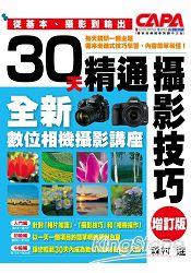 30天精通攝影技巧:全新數位相機攝影講座(增訂版)