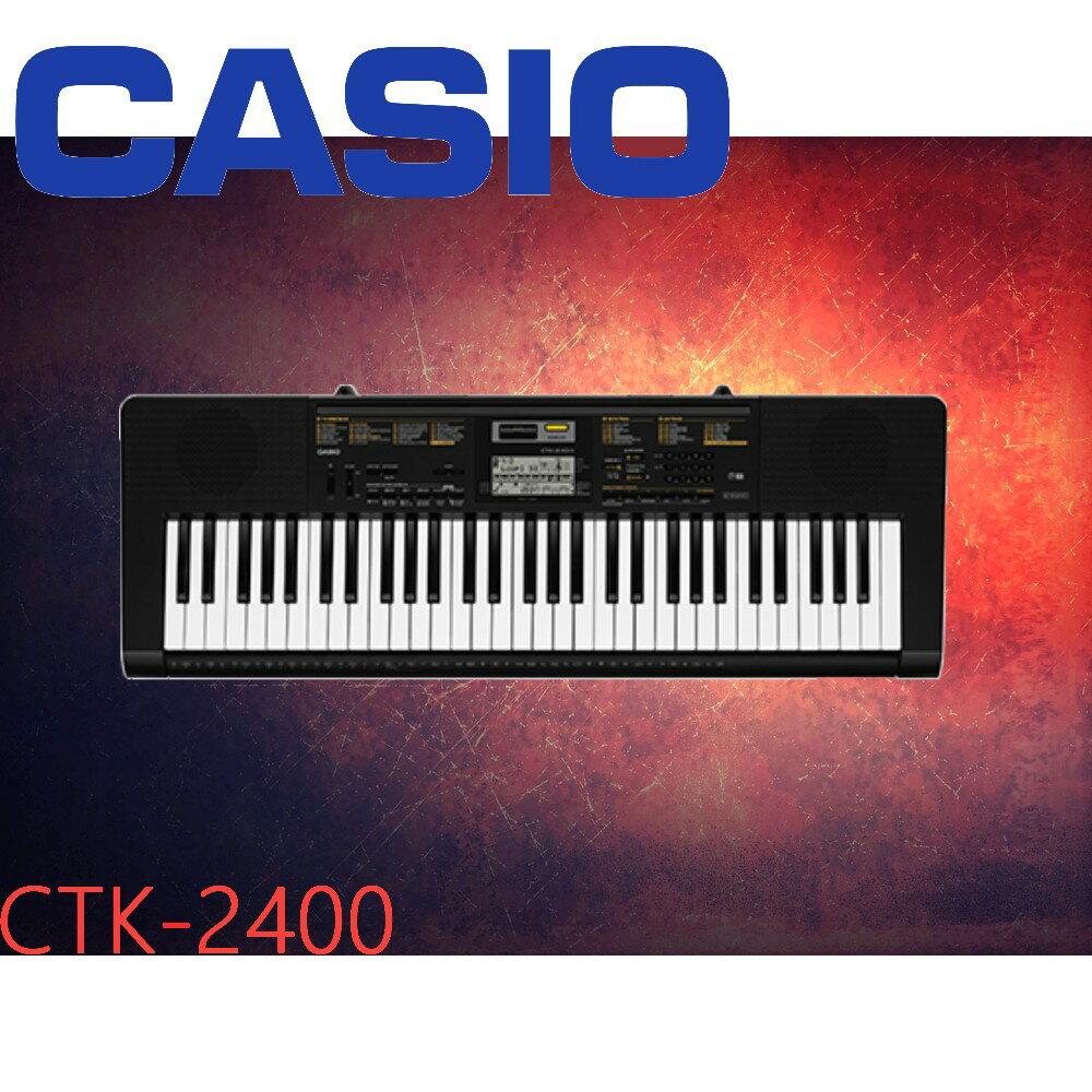 ♬開學特惠♬卡西歐電子琴CTK-2400 標準61鍵 / 含琴架贈琴袋/ 6490數量有限售完為止/強化的音質與彈奏感