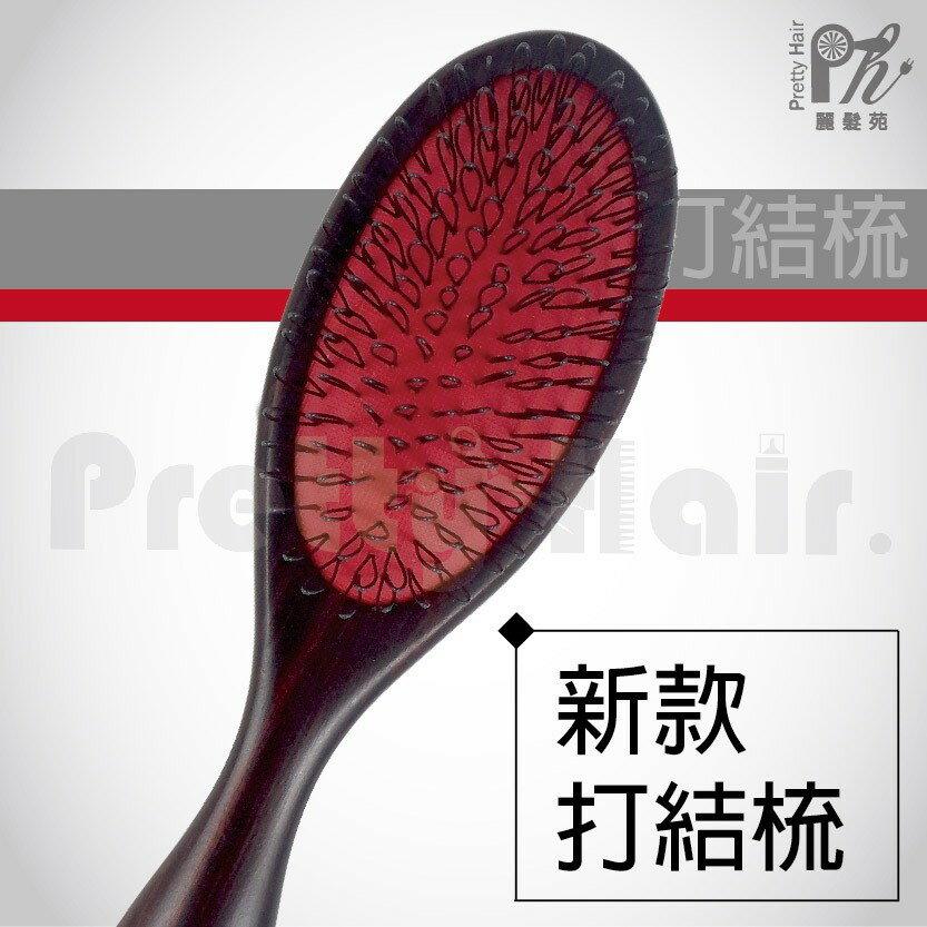 【麗髮苑】新款蓬鬆髮根按摩梳 新款3代打結梳 木頭梳 原木梳 氣墊梳 魔髮梳 沙龍專用魔髮梳
