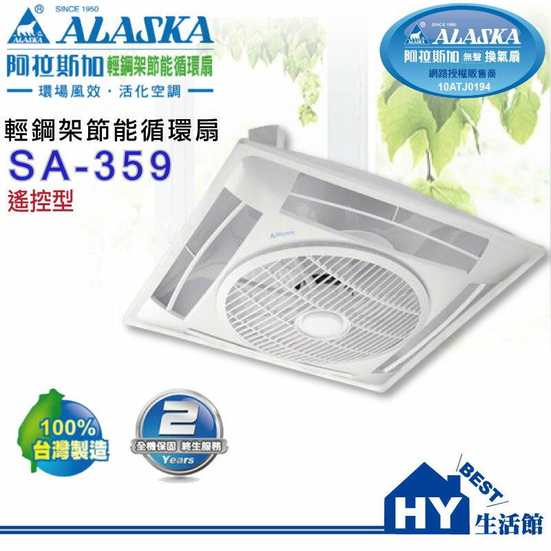 阿拉斯加 天花板輕鋼架節能循環扇SA-359附遙控器《空調節能好幫手》-《HY生活館》水電材料專賣店