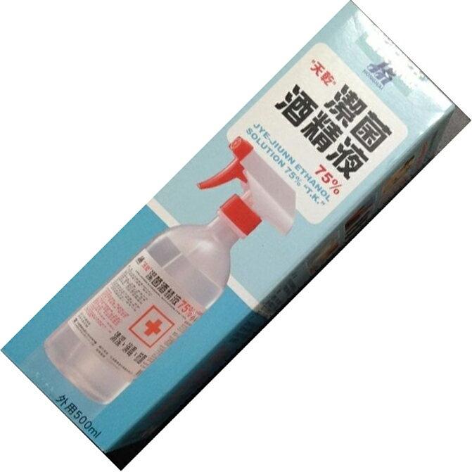 75%消毒乾洗手 500ml