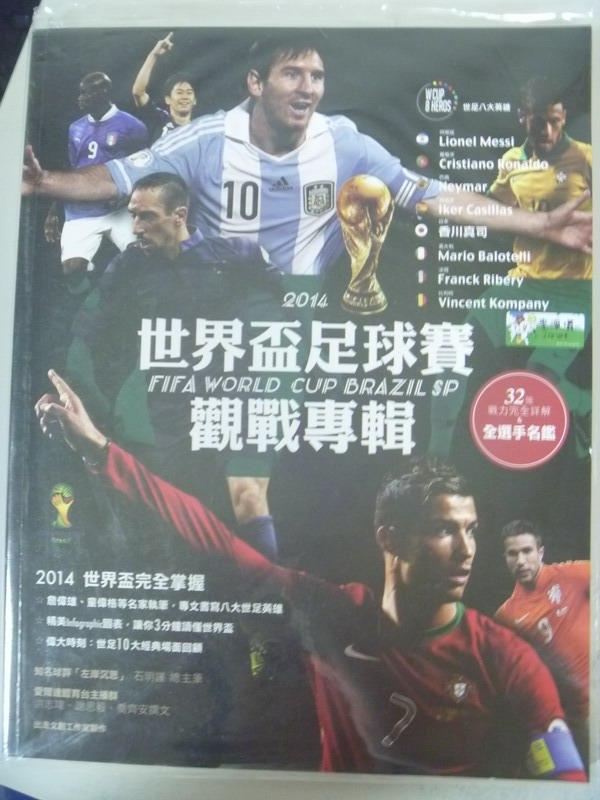 【書寶二手書T2/體育_ZCO】2014世界盃足球賽觀戰專輯_出走文創工作室