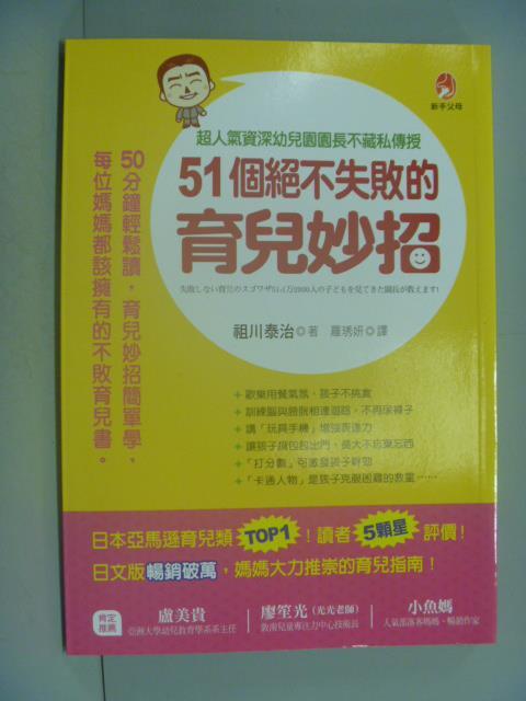 【書寶二手書T7/親子_LIC】51個絕不失敗的育兒妙招_祖川泰治