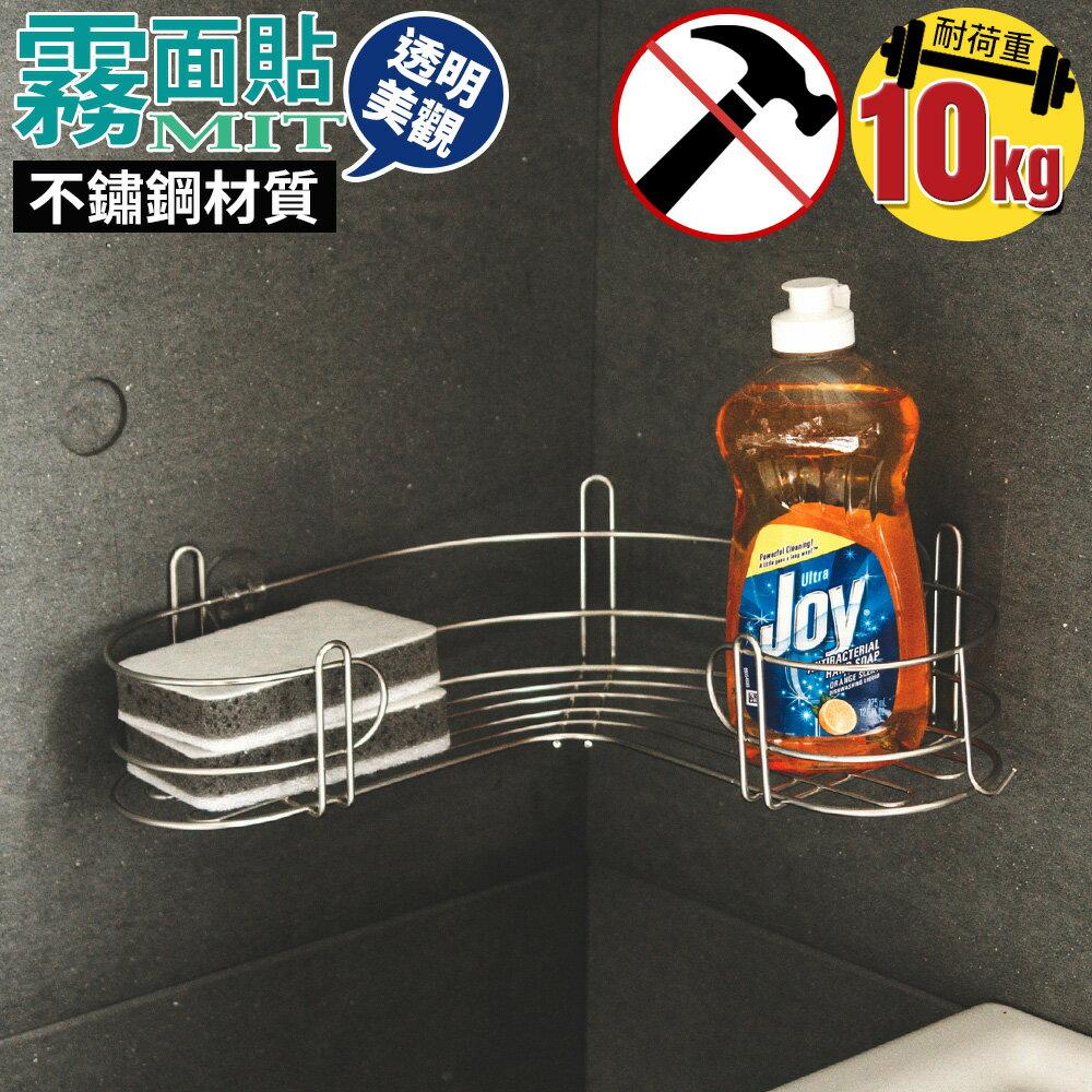 無痕貼 衛浴置物架【C0111】peachylife霧面不鏽鋼L型瓶罐架 MIT台灣製 完美主義