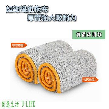 雙面兩用免手洗平板拖把專用超細纖維拖布(2入組)