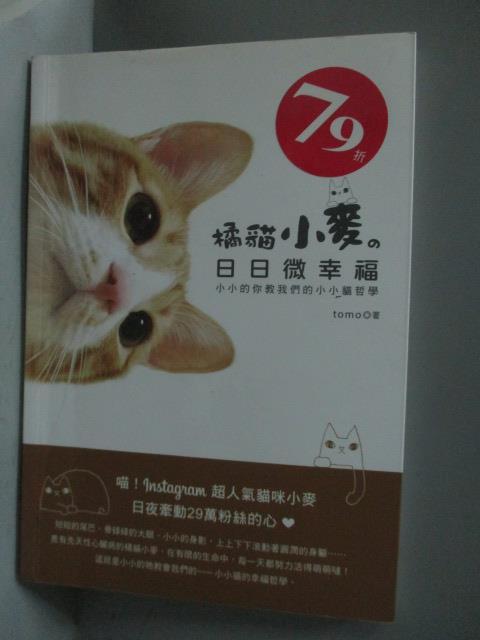 ~書寶 書T1/寵物_ISG~橘貓小麥的日日微幸福_tomo