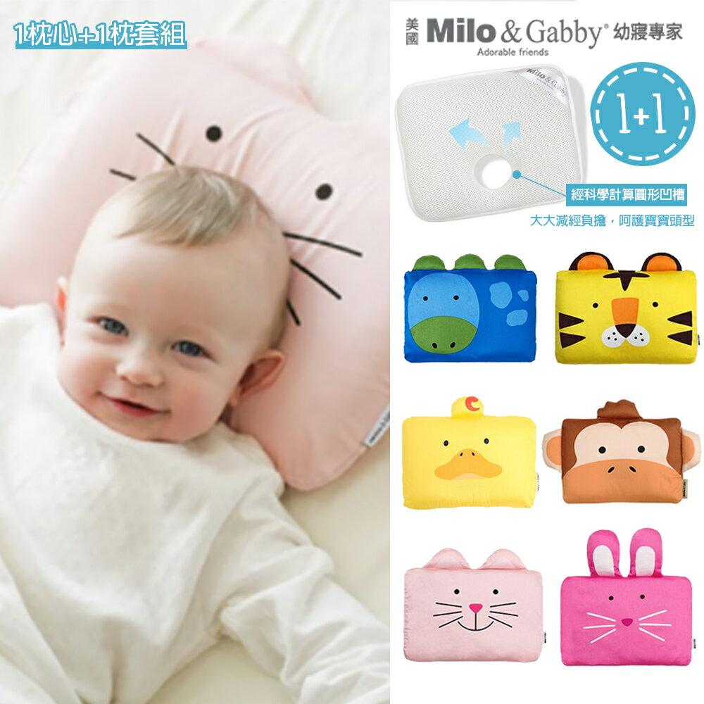 美國【Milo & Gabby】 動物好朋友-超透氣防扁頭3D嬰兒枕+枕套組 - 限時優惠好康折扣