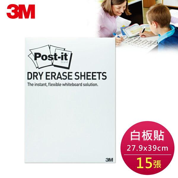 【3M】Post-it利貼狠黏DEF-PackLg多用途白板貼(11x15.375吋*15張)7100090791