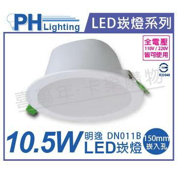 PHILIPS飛利浦 LED 明逸 DN011B 10.5W 5000K 白光 全電壓 15cm 崁燈  PH430563