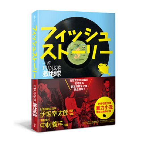 一首PUNK歌救地球DVD