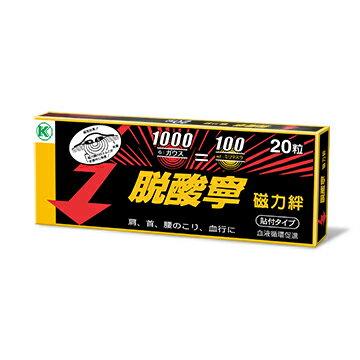 脫酸寧 磁力絆 20粒【德芳保健藥妝】